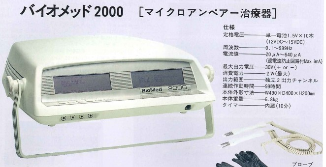 バイオ2000