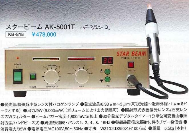 スタービームAK5001T